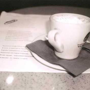 Кофе и стихотворение